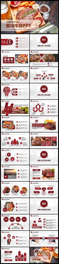 餐饮美食餐厅文化品牌建设品牌推广ppt