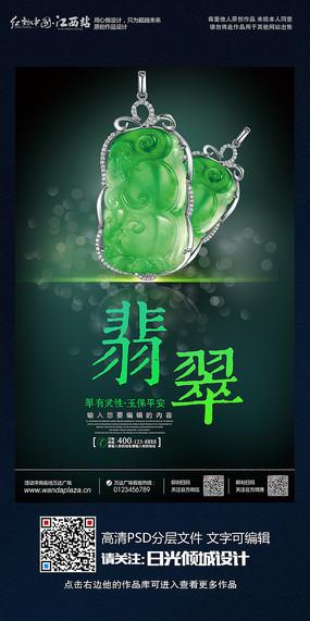 创意大气翡翠珠宝宣传海报