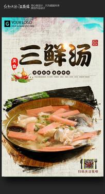 创意美味三鲜汤海报设计