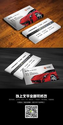 创意汽车行业名片设计