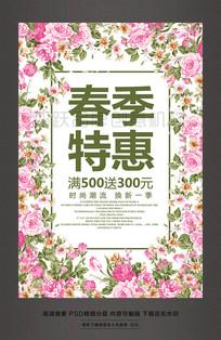春季特惠春天促销活动海报素材