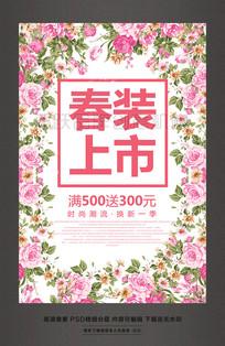 春装上市春季新品上市促销活动海报