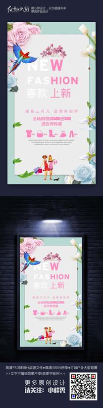 春装上新精品活动促销海报设计