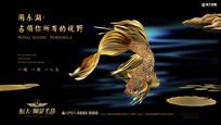 带江景湖景有漂亮金鱼的高端房地产广告