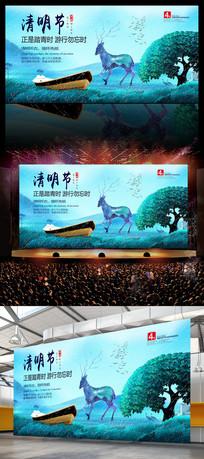 淡雅小清新清明节踏青海报设计 PSD