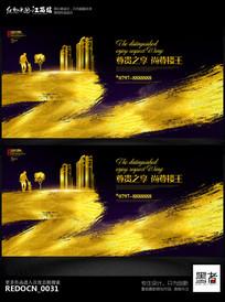 大气房地产广告
