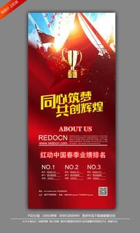 大气红色企业员工业绩榜海报