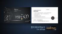 高端企业代金卡设计 CDR