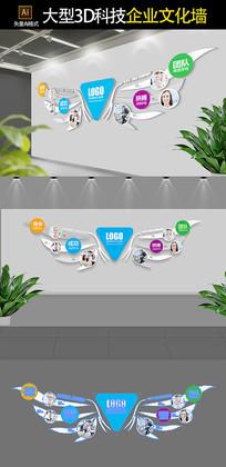 个性异形翅膀企业文化墙