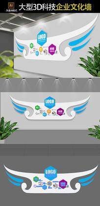 个性异形翅膀企业文化形象墙