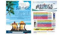 国际旅游宣传单