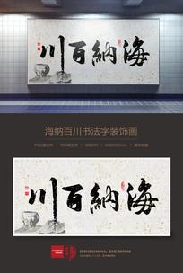 海纳百川书法字装饰画