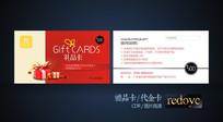 红色高端礼品卡模板设计 CDR