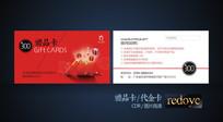 红色简约礼品卡设计 CDR