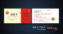 红色礼品卡礼品券模板