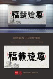 厚德载福书法字装饰画