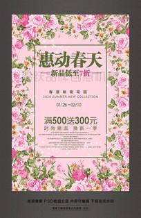 惠动春天春季促销活动海报素材