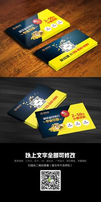 简洁大气贷款名片设计