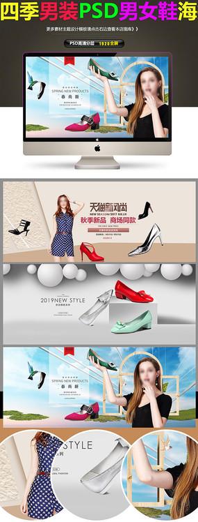 蓝色绿色新品女鞋淘宝海报