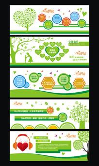 绿色校园心理健康室展板