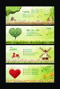绿色心理健康展板