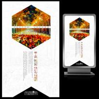 美术培训艺术海报设计