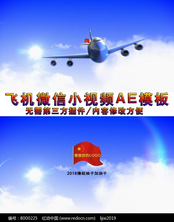 朋友圈微信飞机展示广告ae模板