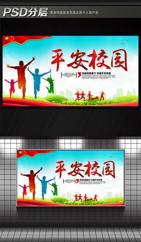 创建平安校园展板 平安校园学校安全教育宣传栏 中小学平安校园教育宣