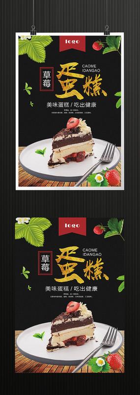 清新草莓蛋糕宣传海报