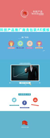 商务产品推广AE模板