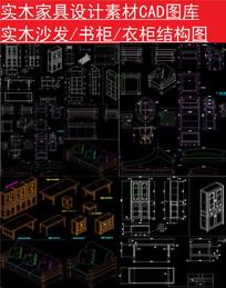 实木家具设计CAD图库