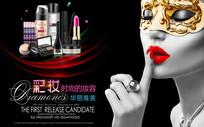 时尚彩妆宣传海报