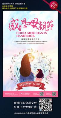 时尚大气感恩母亲节海报设计