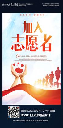 时尚大气加入志愿者宣传海报