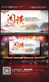 水墨中国风阅读读书宣传海报设计