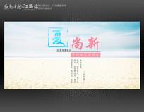 夏季新时尚促销宣传简约大气商场海报