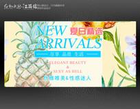 夏日精选热带水果简约大气促销宣传海报