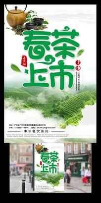 新茶上市活动海报图片