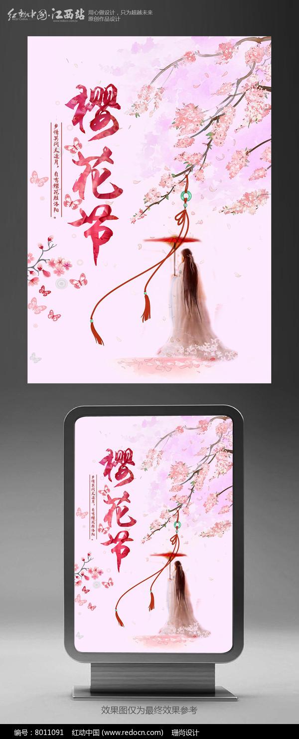 绚烂樱花节海报模板图片