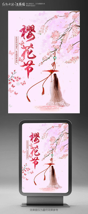 绚烂樱花节海报模板