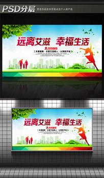 远离艾滋公益宣传海报