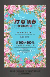 约惠春天春季促销活动海报