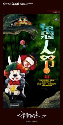 愚人节游乐园宣传海报