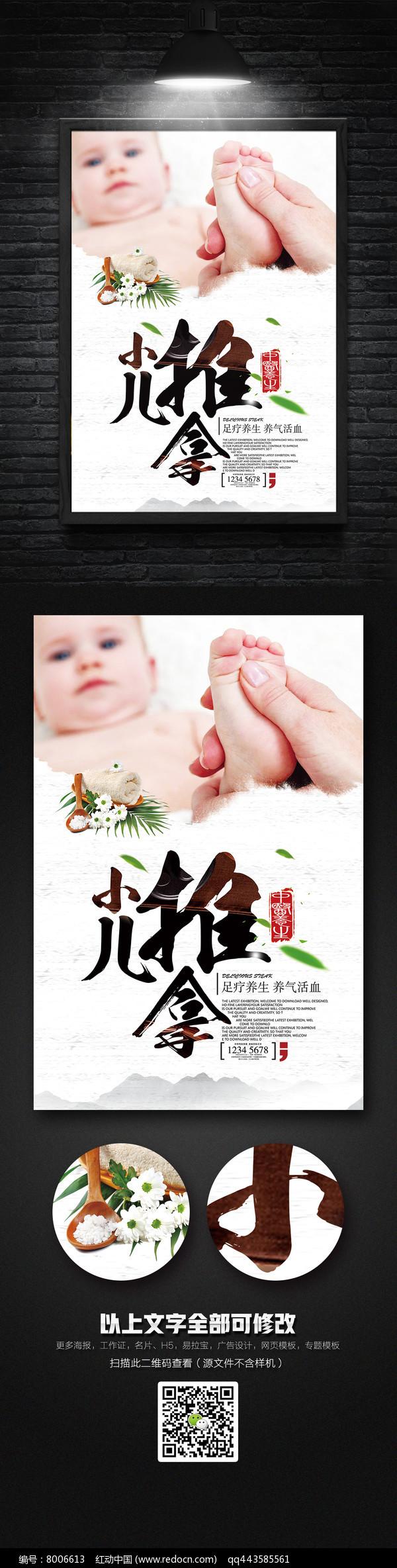 中国风创意小儿推拿宣传海报设计