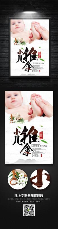 中国风创意小儿推拿宣传海报设计 PSD