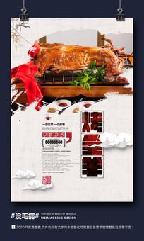 中国风美食海报