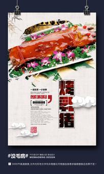 中国风烤乳猪美食海报