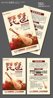 中国风琵琶招生宣传单模版