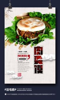 中国风肉夹馍美食海报