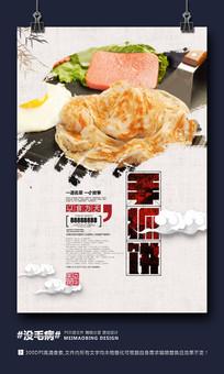 中国风手抓饼美食海报